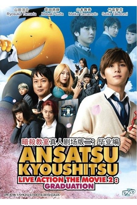 Japanese Live Action Movie 2 Dvd Assassination Classroom
