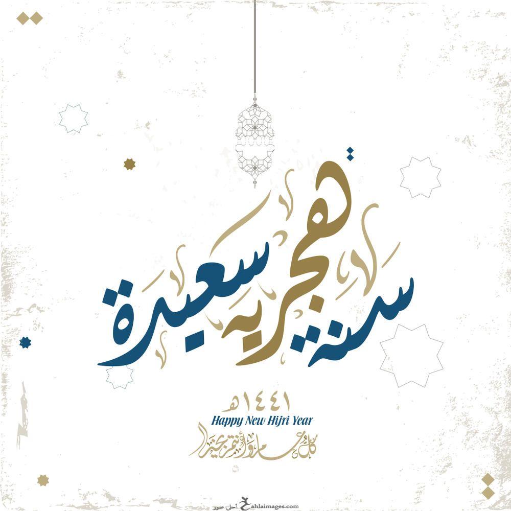 Pin by تدبروا القرآن الكريم on العام الهجري Birthday