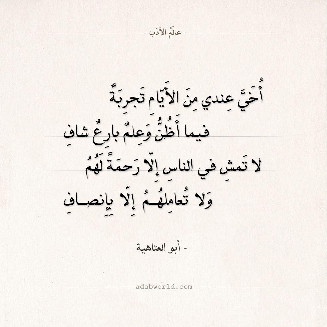 شعر أبو العتاهية أخي عندي من الأيام تجربة عالم الأدب Arabic Poetry Poetic Words Romantic Songs Video