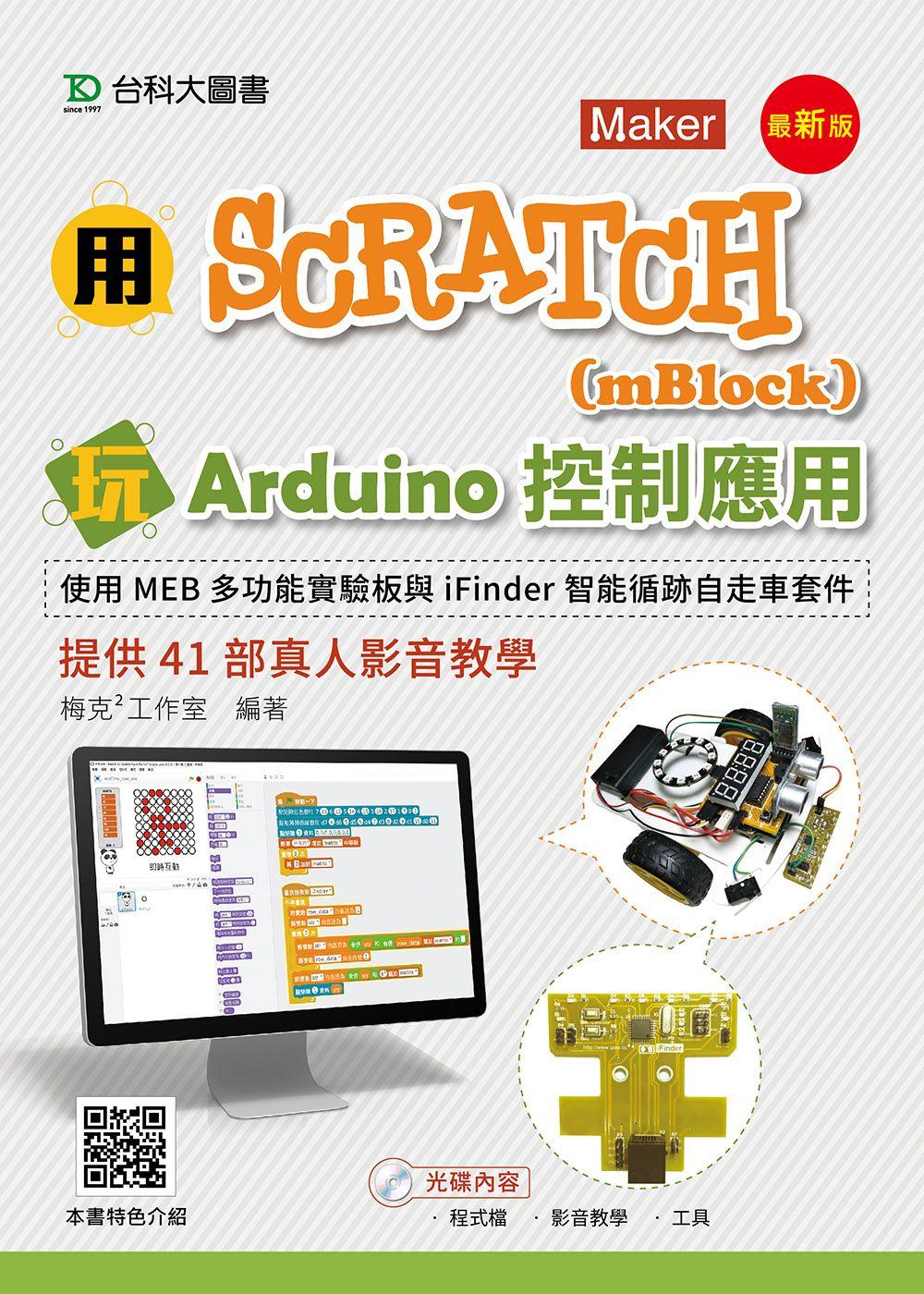 PB119-用Scratch(mBlock)玩Arduino控制應用-使用MEB多功能實驗板與iFinder智能循跡自走車套件提供41部真人影音教學 - 最 ...