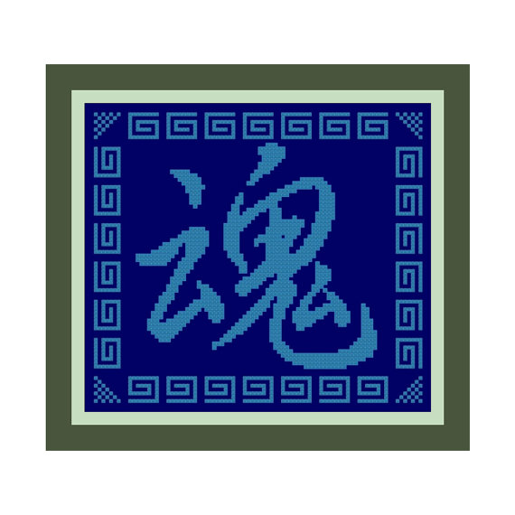 Soul Chinese Symbol/Kanji CrossStitch by DPeaGreenDesigns, $6.00