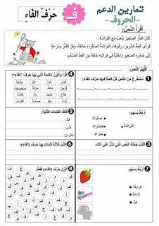 تمارين دعم للمستوى الأول ابتدائي Arabic Alphabet For Kids Learn Arabic Alphabet Alphabet Worksheets Free