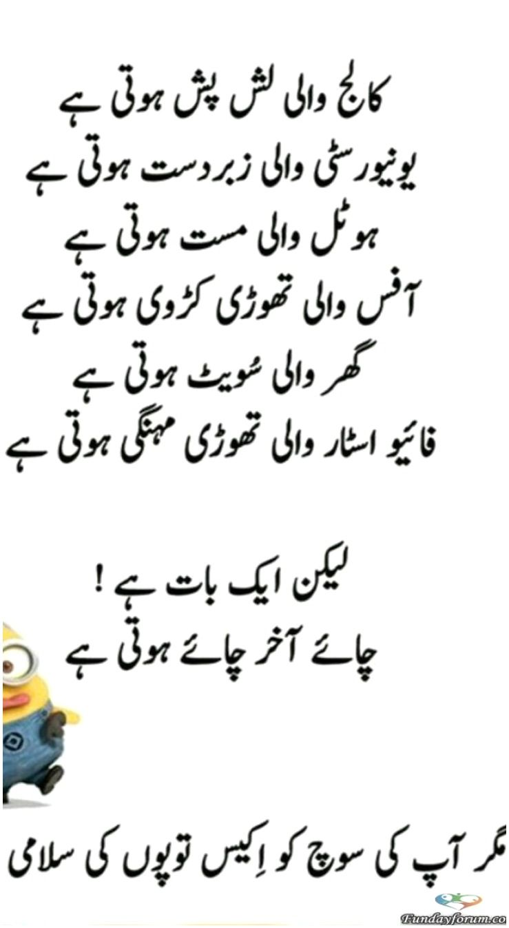 Fundayforum Urdu Poetry And Mp3 Music Entertainment In 2021 Fun Quotes Funny Funny Quotes In Urdu Cute Funny Quotes