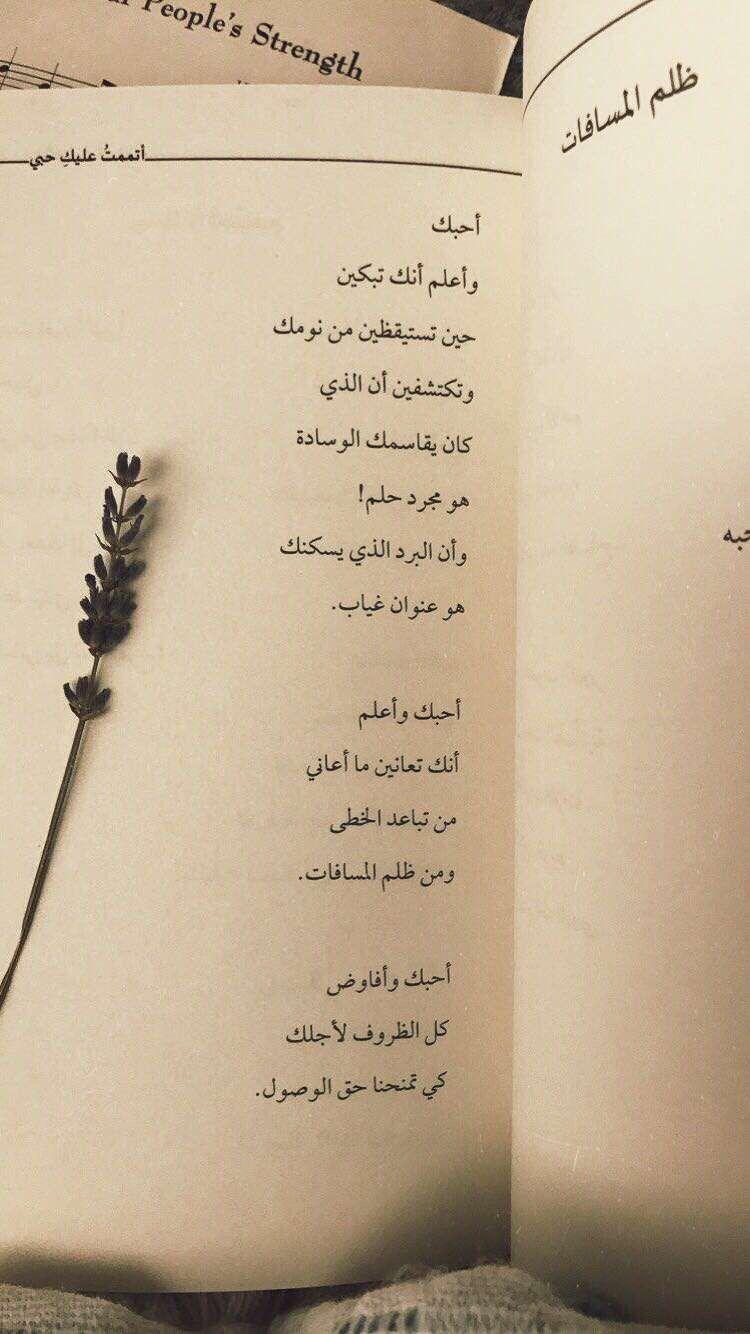 كذبة الظروف والمسافات Funny Arabic Quotes Spirit Quotes Arabic Quotes