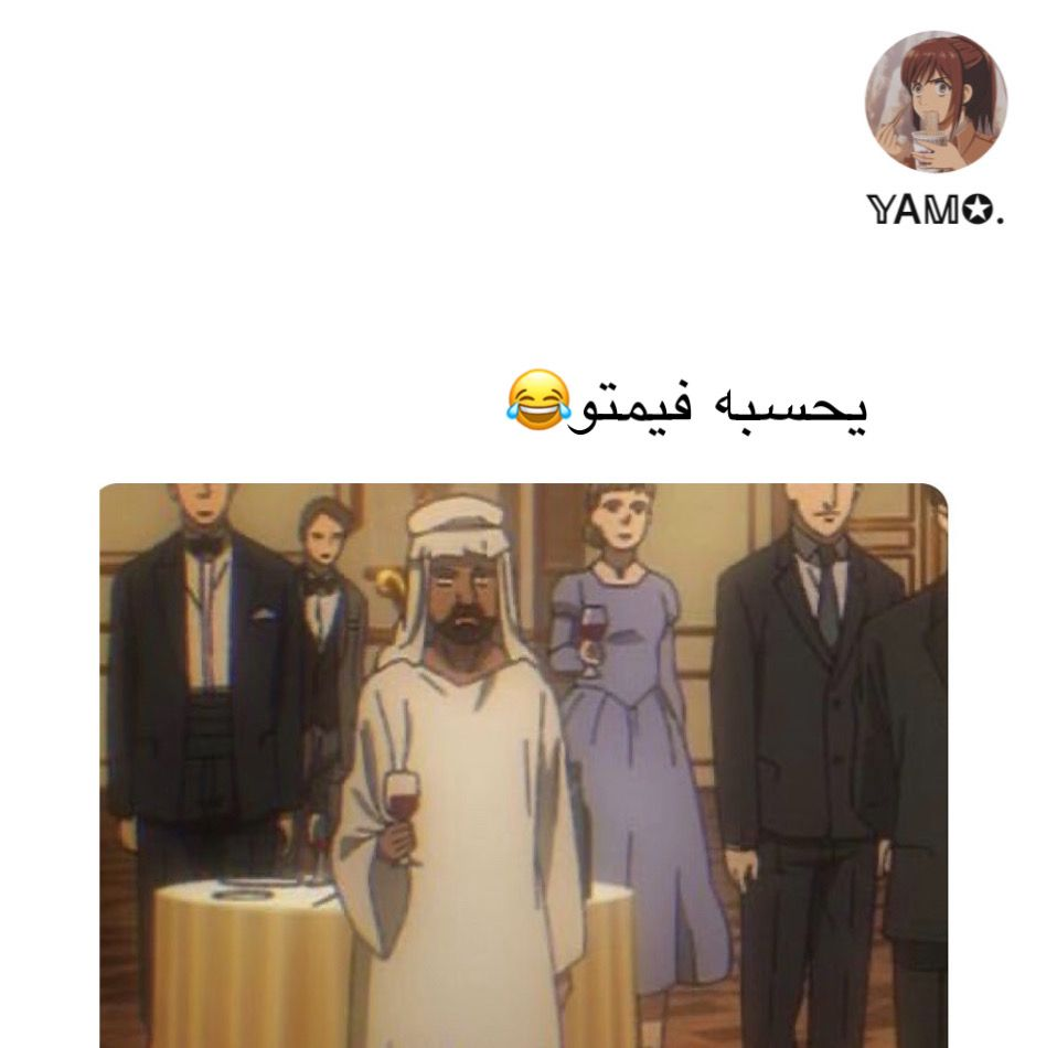 الله يستر علينا وعليه Anime Funny Anime Akatsuki Attack On Titan Anime