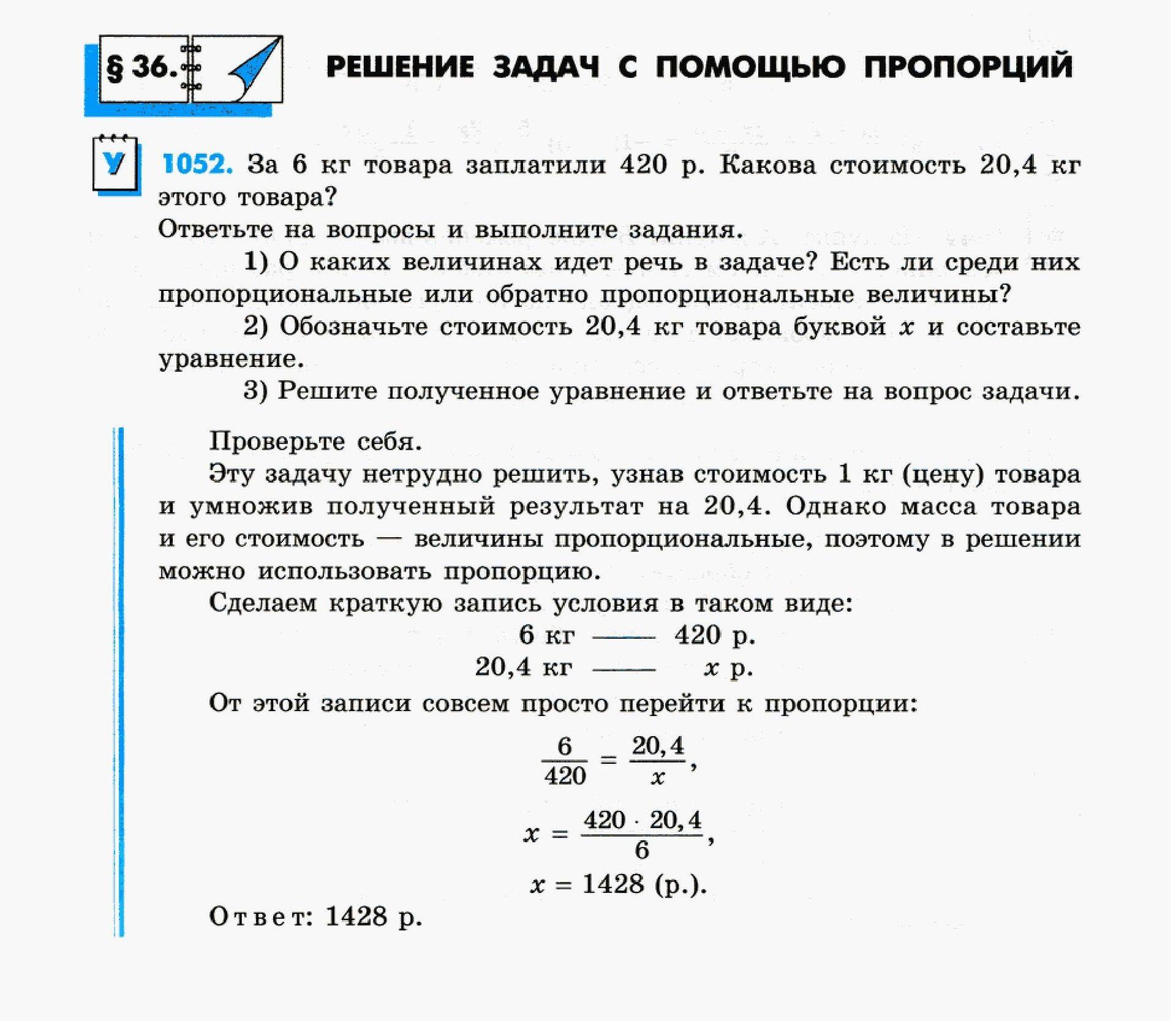 Экспресс уроки гдз решебник ответы по русскому языку 6 класс львова и львов