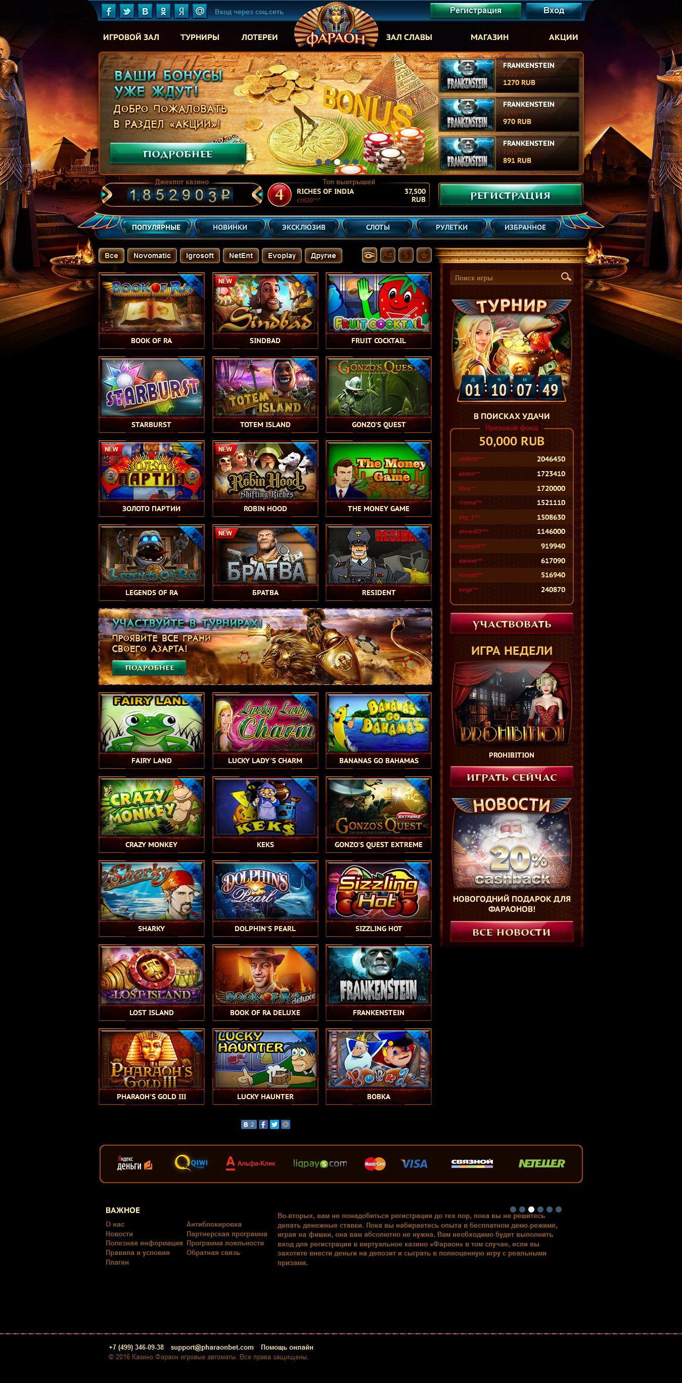 Бонус в казино без вложений