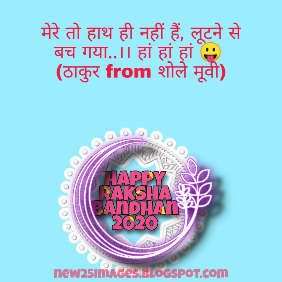 Funny Rakhi Images In 2020 Funny Quotes Wallpaper Funny Images With Quotes Good Wishes Quotes