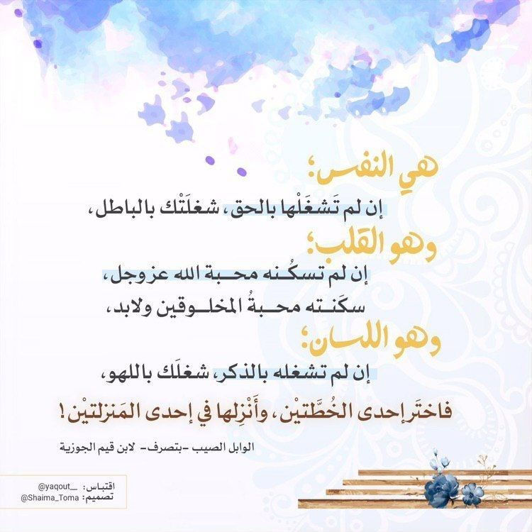 درر ابن القيم رحمه الله قلب نفس Words Quotes Islamic Quotes Quotations
