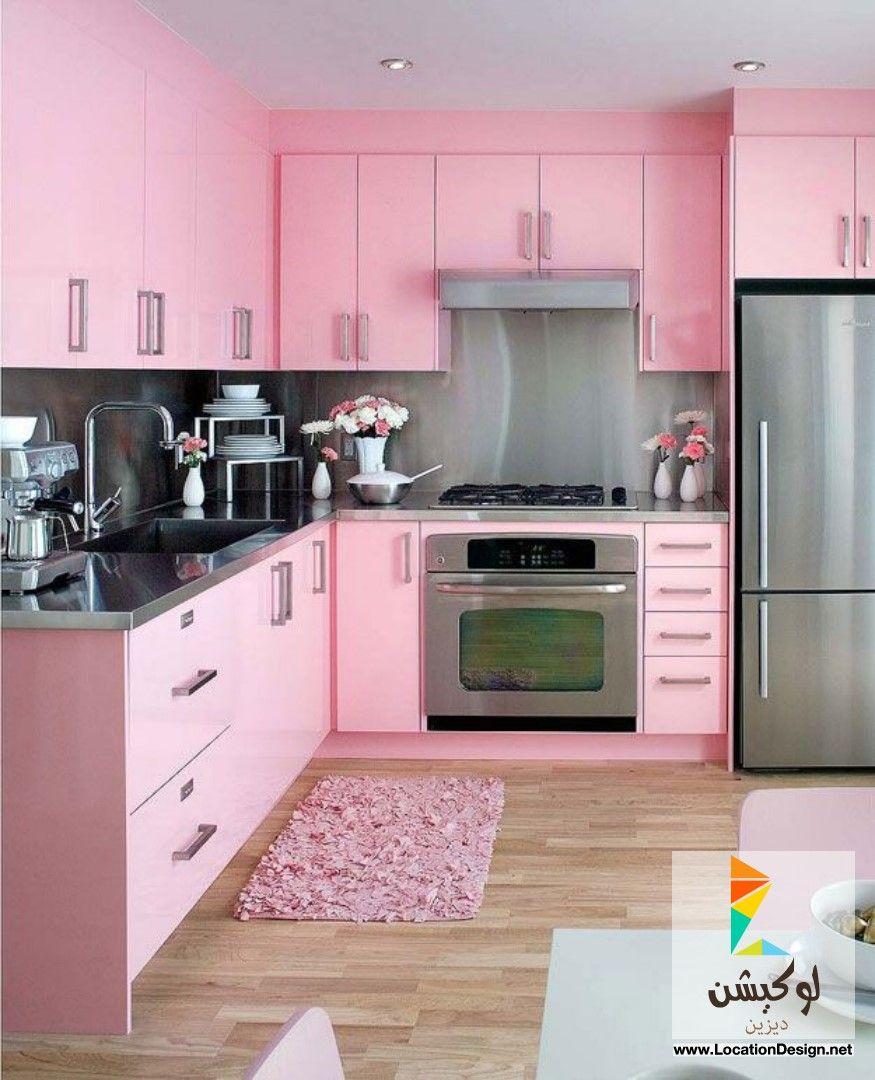 الوان ديكورات مطابخ جميلة جدا 2015 لوكيشن ديزاين تصميمات ديكورات أفكار جديدة مصر Locationdesign C Pink Kitchen Kitchen Colors Modern Kitchen Design