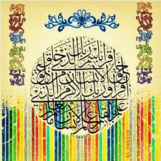 Pin By د دانية آل غالب On Stuff To Try Islamic Calligraphy Art Calligraphy