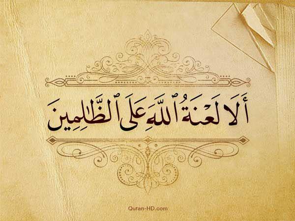 ألا لعنة الله على الظالمين Islamic Teachings Quran Verses Quran