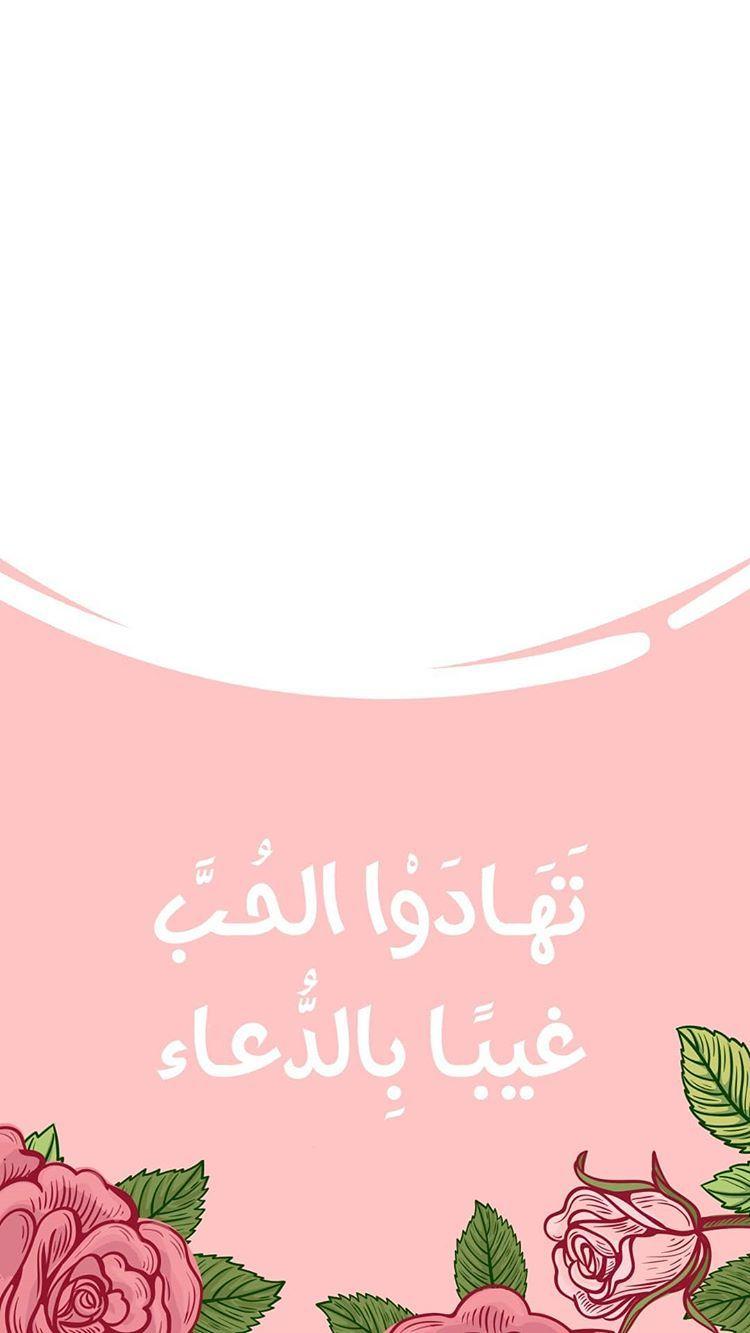 خلفيات Arabic Quotes Islamic Quotes Wallpaper Muslim Quotes