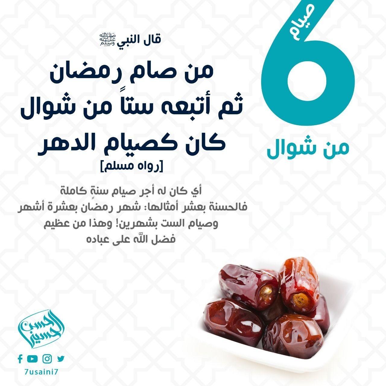 Pin By Marwa Amin On Ramadan Ramadan Convenience Store Products Convenience Store