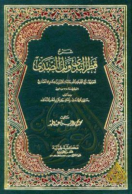 كتاب قطر الندى وبل الصدى لابن هشام pdf
