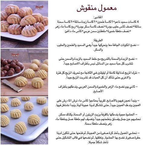 معمول منقوش Food Arabic Food Indian Dessert Recipes
