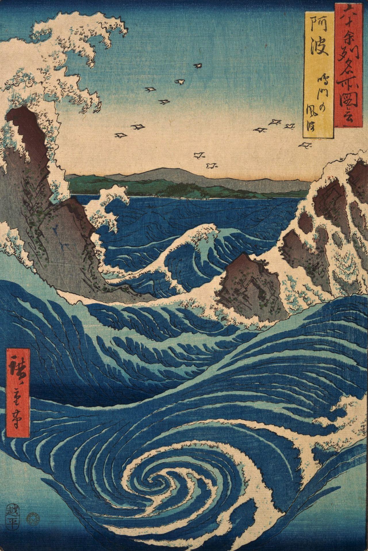 Utagawa Hiroshige. Naruto Whirlpool Awa Province. 1853