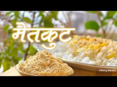 Metkut marathi recipe authentic maharashtrian food metkut marathi recipe authentic maharashtrian food recipe forumfinder Gallery