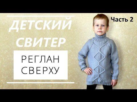 Детский свитер реглан сверху. Вязание спицами. Часть 2 Children's cardigan raglan top. Knitting - YouTube