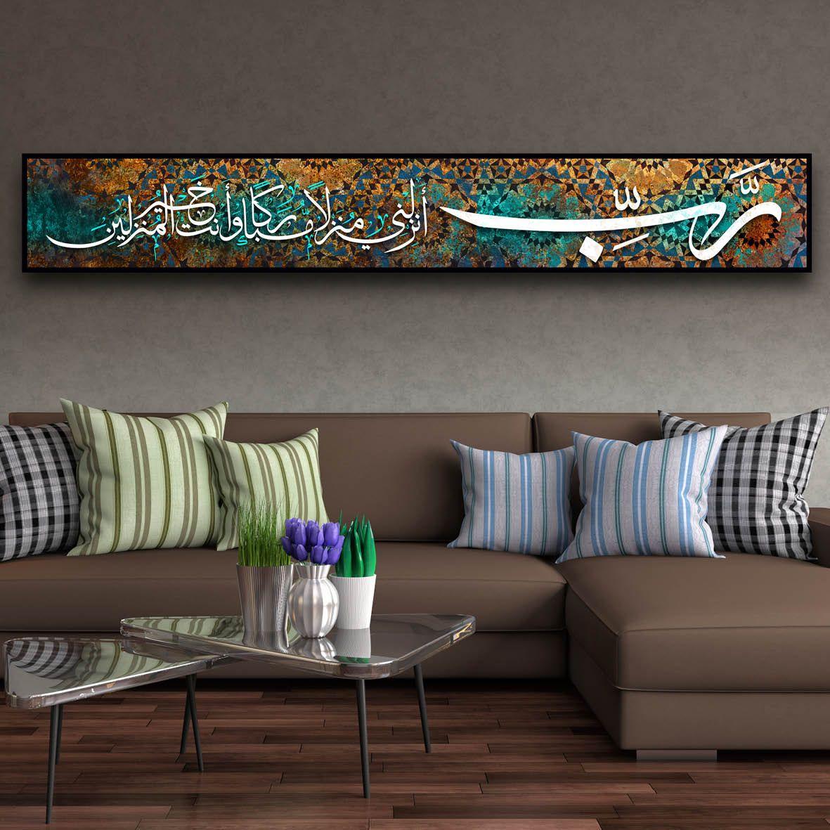 رب أنزلني منزلا مباركا وأنت خير المنزلين Islamic Art Calligraphy Islamic Caligraphy Art Islamic Decor