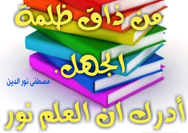 خلفية كتب من ذاق ظلمة الجهل أدرك أن العلم نور مصطفى نور الدين Crayon I 9 Art