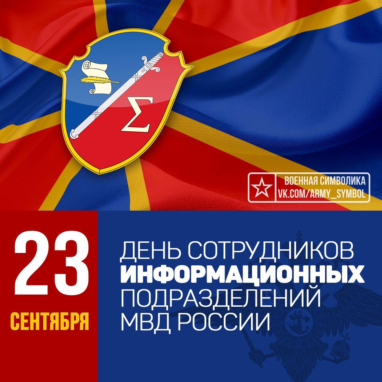 Поздравление с днем хозяйственной службы мвд россии фото 901