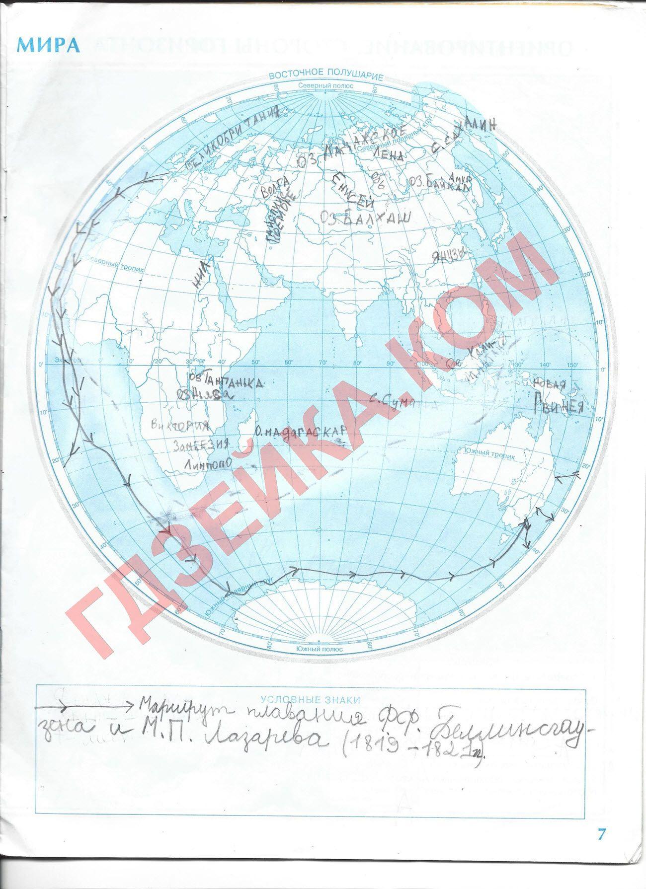 Гдз по контурным картам 6 класс география страница