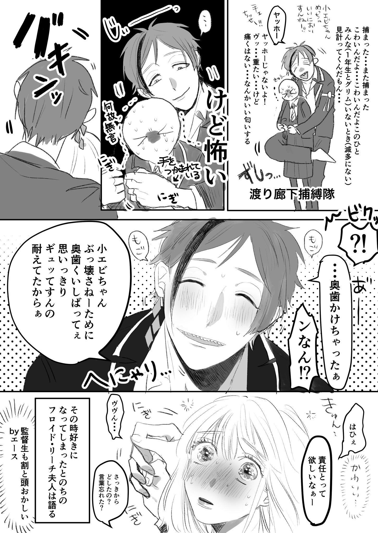 みんみろり on twitter twstプラス 監督生 思いっきり顔あり 喋る 暴力表現あり 卒業後偽造などあり なんでも許せる方向け まじでなんでも許せる方向けフロ監 good manga manga anime