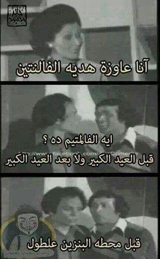 م Arabic Funny Funny Arabic Quotes Funny Jokes