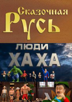 Сказочная Русь 7 сезон