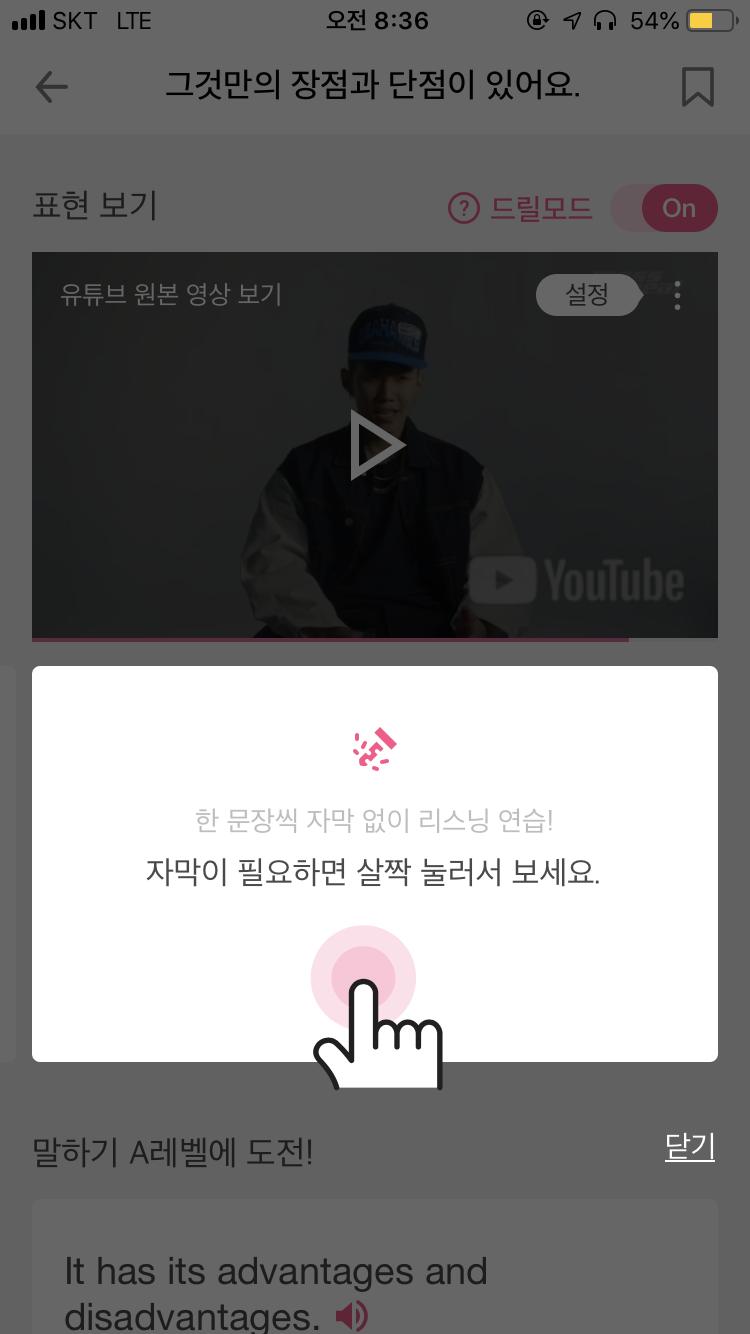 1811 cake Youtube, call screenshot, App