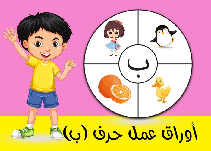 تعليم الحروف الهجائية اوراق عمل حرف الباء Pdf 123 Fun Kids Learning The Alphabet Activities Learning
