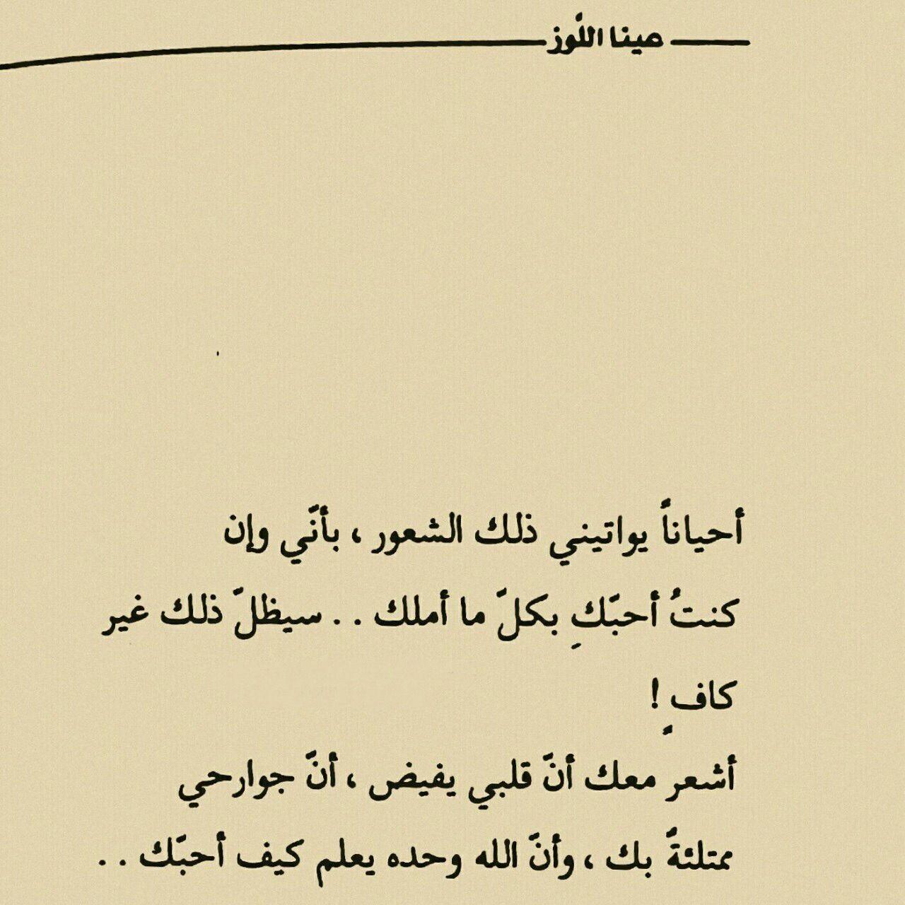 احبك بكل ما املك و ذلك غير كاف جوارحي ممتلئة بك Words Arabic Love Quotes Love Quotes