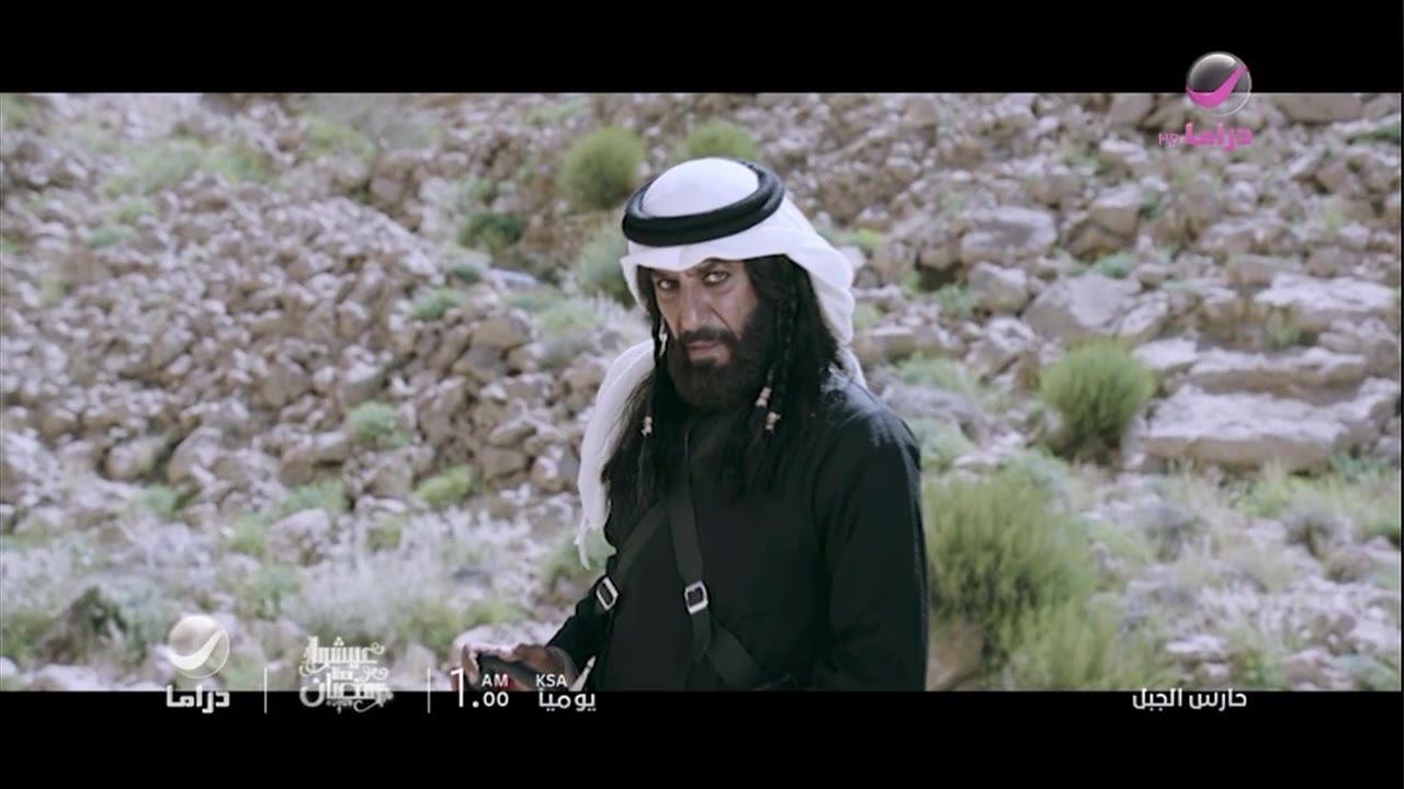 موعد وتوقيت عرض مسلسل حارس الجبل على قناة روتانا دراما رمضان 2020
