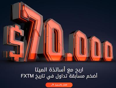 شارك الان فى مسابقة أساتذة الميتا مع Fxtm لربح اجهزة ايفون 11 او جوائز ماليه