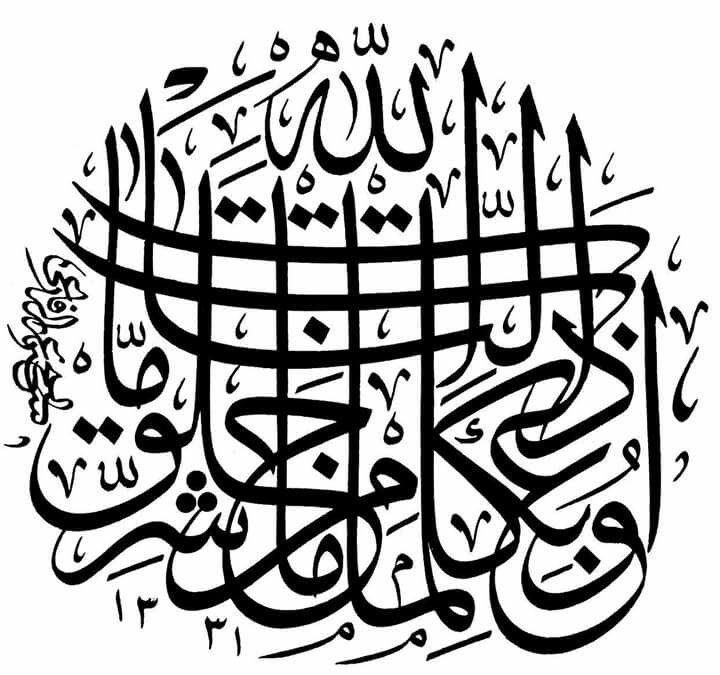 أعوذ بكلمات الله التامات من شر ماخلق Islamic Calligraphy Calligraphy Islamic Art