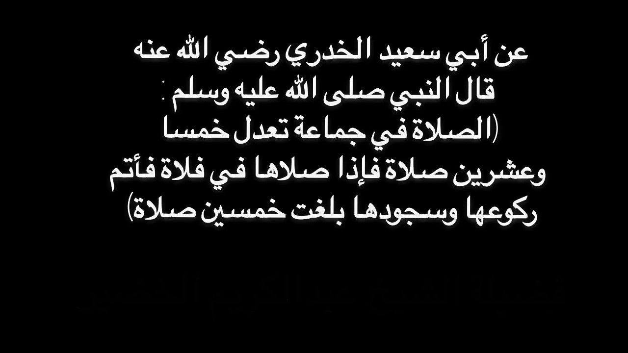 Pin By الدعوة إلى الله On أحاديث نبوية عن أجور الصلاة في الدنيا والآخرة In 2021 Arabic Calligraphy Calligraphy