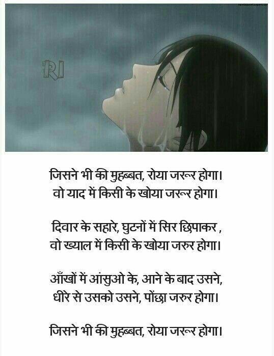 Pin by Neelam Sharma on gazal   Deep words, Hindi qoutes ...