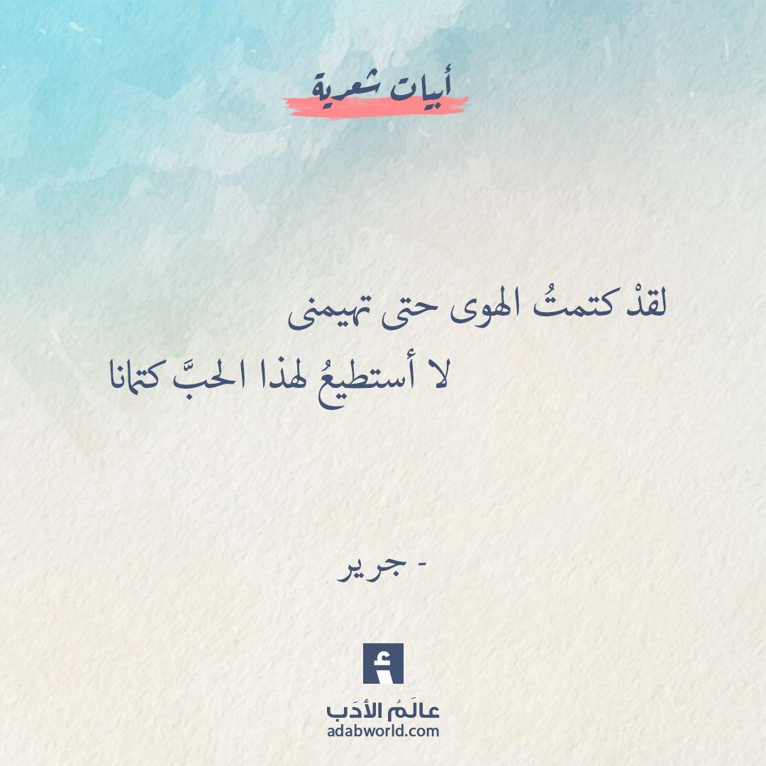 اجمل ما قال جرير في كتمان الهوى عالم الأدب Wisdom Quotes Life Romantic Words Wisdom Quotes