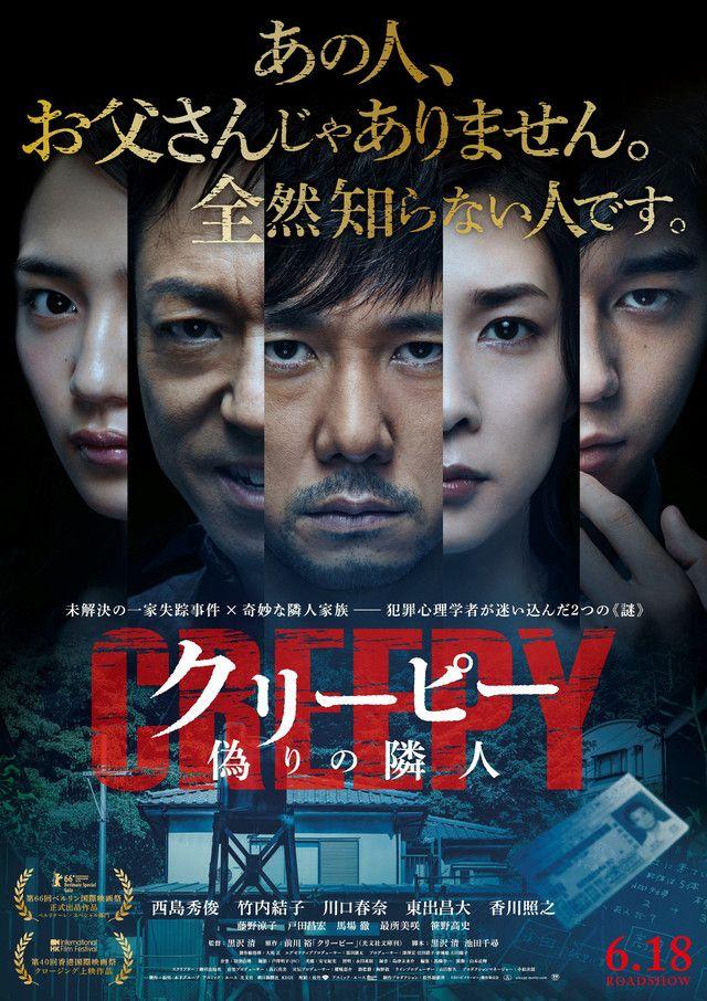 クリーピー 偽りの隣人 Creepy (2016) クリーピー, 映画, 偽り