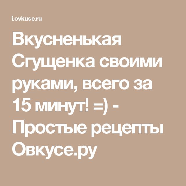 Вкусненькая Сгущенка своими руками, всего за 15 минут! =) - Простые рецепты Овкусе.ру