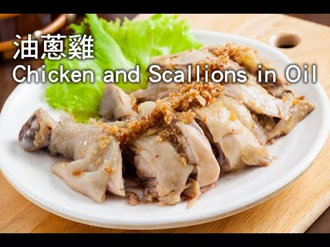 Ytower food network 3 minute cooking lesson chicken and scallions food forumfinder Gallery