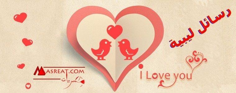 رسائل ليبية عبارات حب وغرام رومانسية مسجات واتس آب مضحكة للأصدقاء Cards My Love Messages