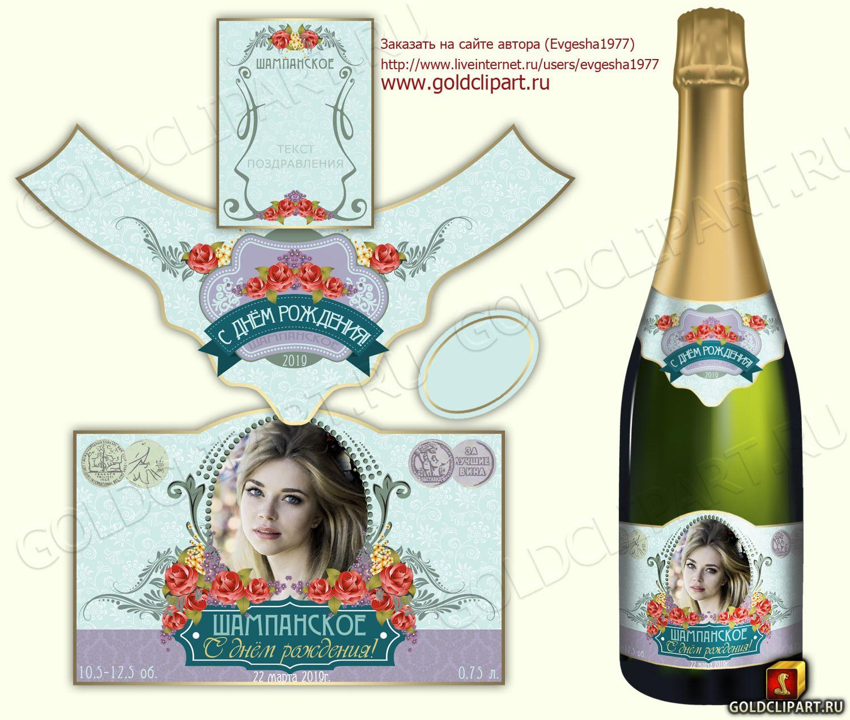 бланк для поздравлений с днем рождения коллеге к бутылке шампанского