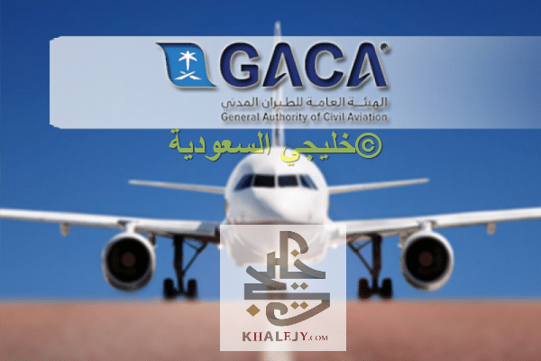 وظائف الهيئة العامة للطيران المدني 1442 التي أعلنت عنها الهيئة للعمل في الرياض وفقا لما ورد في الاعلان التالي Civil Aviation Aviation Civilization