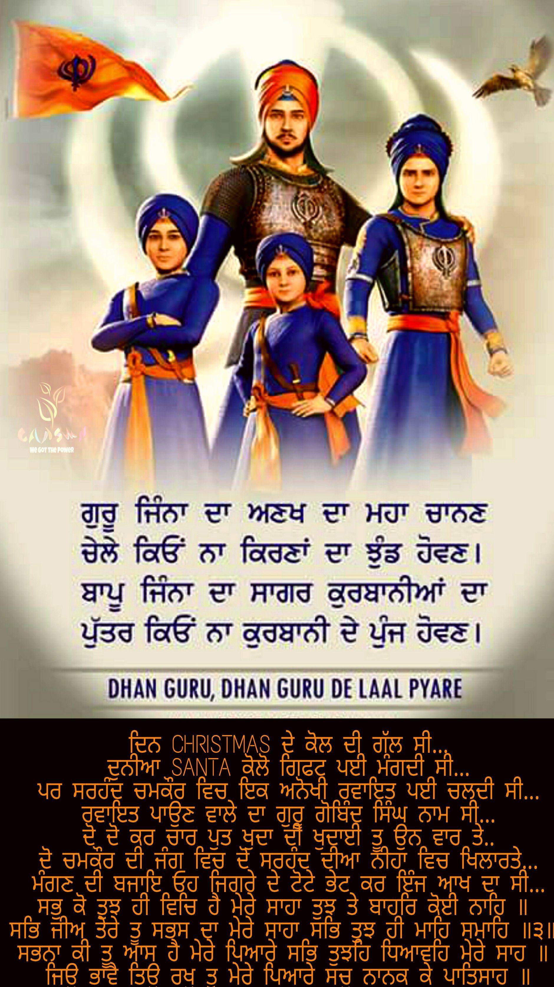 Kot Kot Parnam In Punjabi