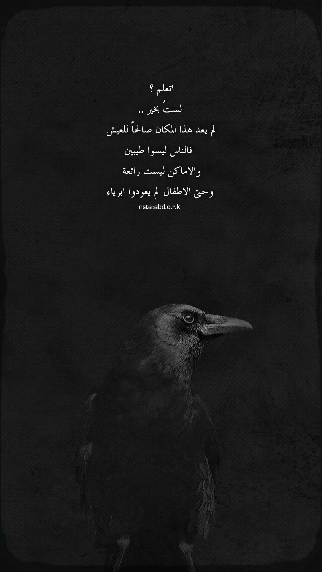 لم أعد بخير Quotations Arabic Quotes Quotes