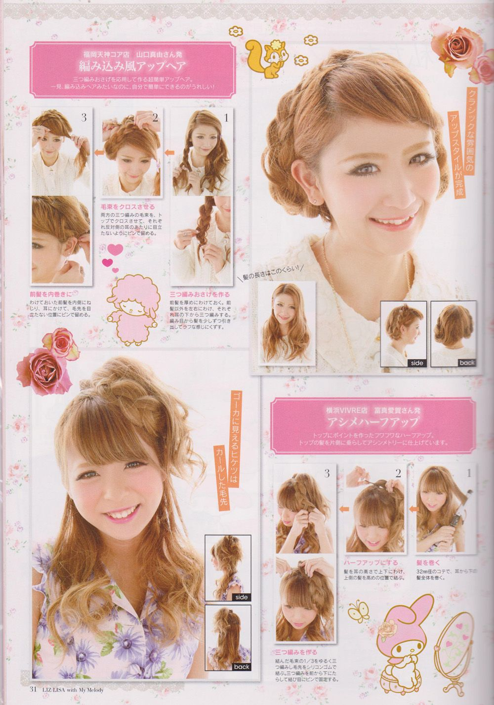 Pin by victoria a on hairstyles pinterest japanese hair
