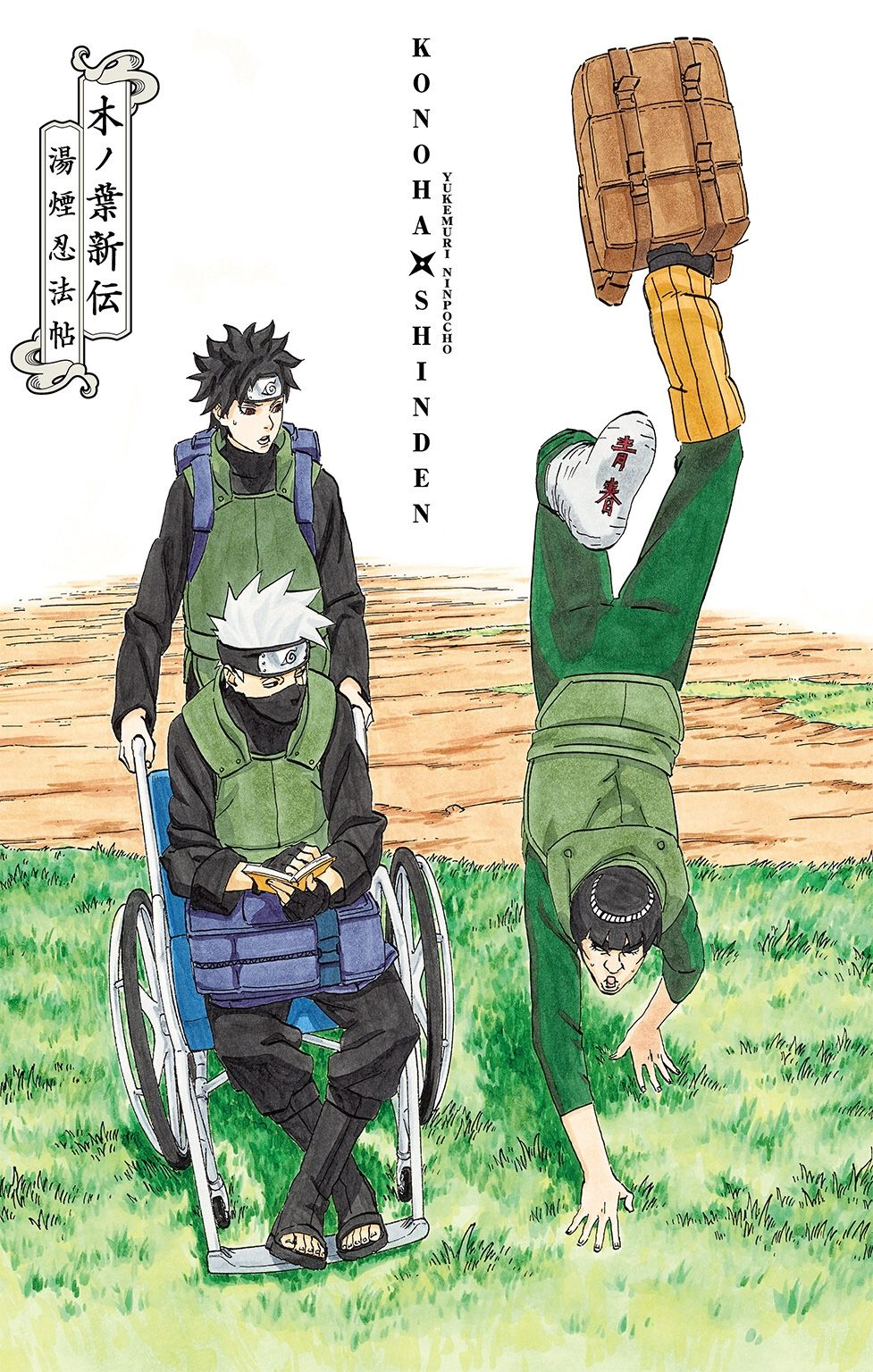 I want to read this novel so much!!! (Konoha shinden!) it