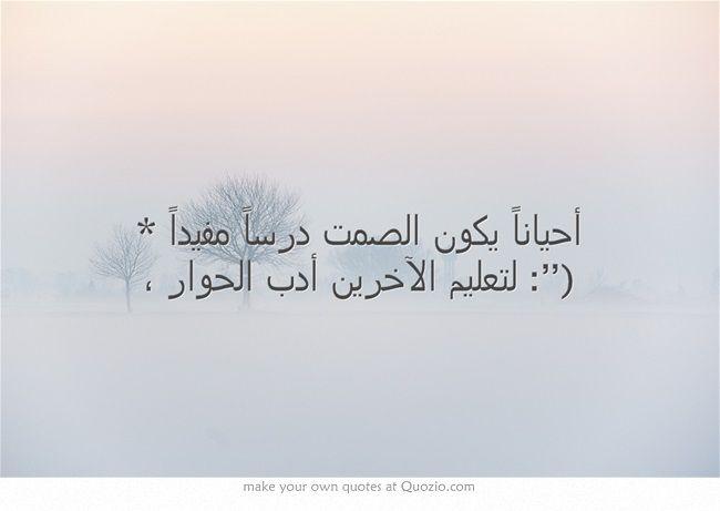 أحيانا يكون الصمت درسا مفيدا لتعليم الآخرين أدب الحوار Own Quotes Quotes Meaningful Words